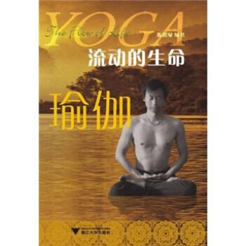 流动的生命:瑜伽 电子书下载