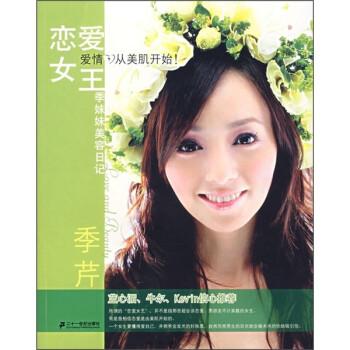 恋爱女王:季妹妹美容日记 电子版下载