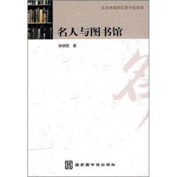 名人与图书馆 PDF版