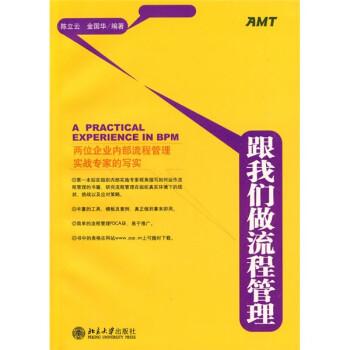 跟我们做流程管理 PDF电子版