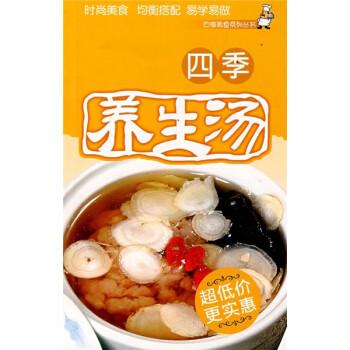 四季养生汤 PDF版下载