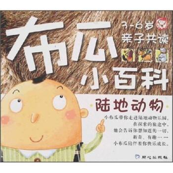 布瓜小百科:陆地动物 [3-6岁] PDF版下载