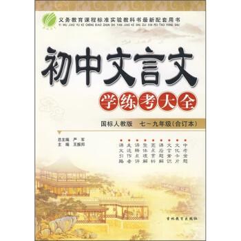 初中文言文学练考大全:7-9年级 电子版