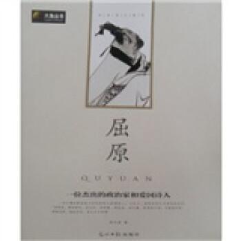 六角丛书·中外名人传记:屈原 PDF电子版