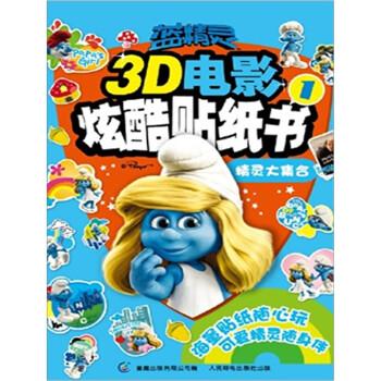 蓝精灵3D炫酷贴纸:精灵大集合 [7-10岁] 电子书