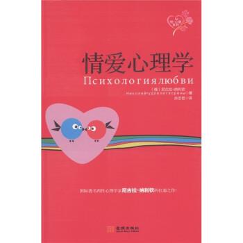 情爱心理学 电子书下载