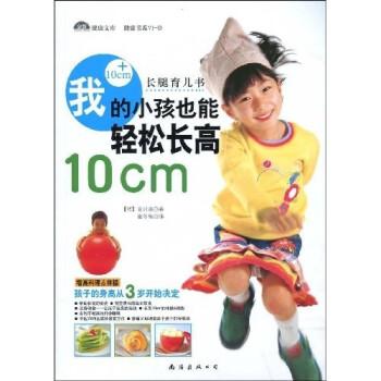 我的小孩也能轻松长高10cm 试读