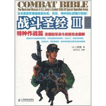 战斗圣经3·特种作战篇:美国陆军战斗技能完全图解 PDF版