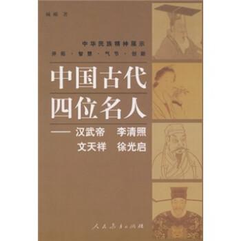 中国古代四位名人:汉武帝·李清照·文天祥·徐光启 PDF版