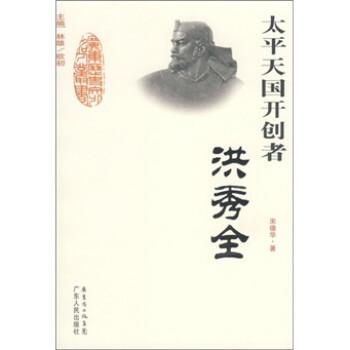 太平天国开创者:洪秀全 PDF版下载