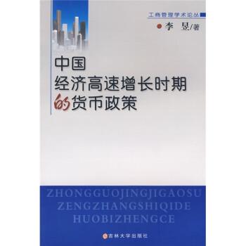 中国经济高速增长时期的货币政策 电子书