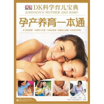 Dk科学育儿宝典:孕产养育一本通 下载