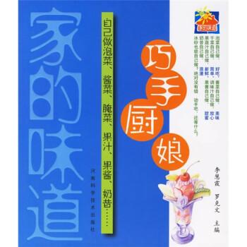 家的味道·巧手厨娘:自己做泡菜、酱菜、腌菜、果汁、果酱、奶昔…… 电子书下载