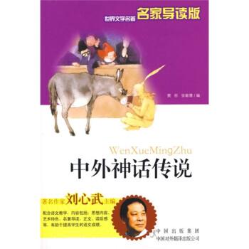 世界文学名著名家导读版:中外神话传说 电子版