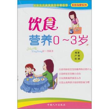 饮食营养0-3岁:社会主义新家庭文化屋丛书 下载