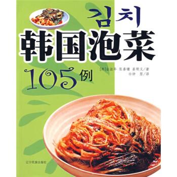 韩国泡菜105例 PDF版
