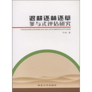退耕还林还草参与式评估研究 PDF电子版