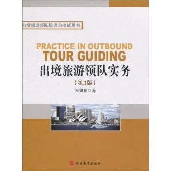 出境旅游领队培训与考试用书:出境旅游领队实务 电子版下载