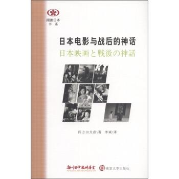 阅读日本书系:日本电影与战后的神话 电子书
