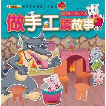 宝宝智能开发手工系列·做手工读故事:狼和七只小羊 [3-6岁] 试读