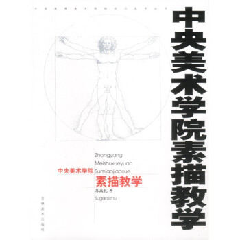 中央美术学院素描教学 电子书