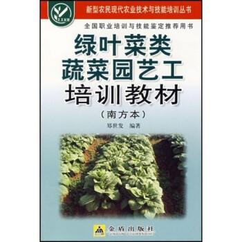 绿叶菜类蔬菜园艺工培训教材 PDF版