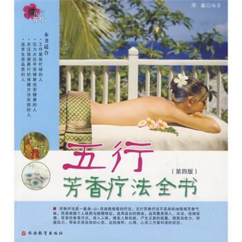 五行芳香疗法全书 PDF电子版
