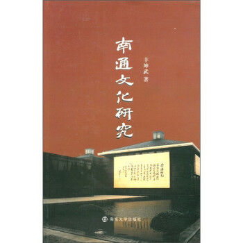 南通文化研究 电子版下载