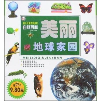 孩子们最想知道的自然百科:美丽地球家园 [7-10岁] 试读
