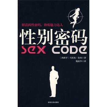性别密码  [Sex Code] 下载