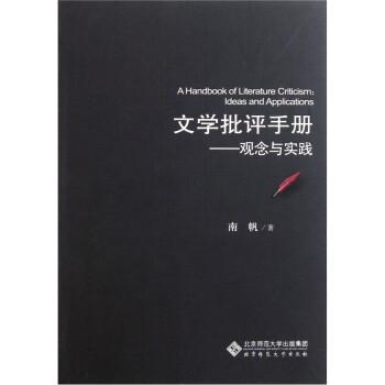 文学批评手册:观念与实践  [A Handbook of Literature Criticism: Ideas and Applications] 电子版下载