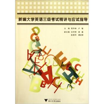 新编大学英语三级考试精讲与应试指导 电子书
