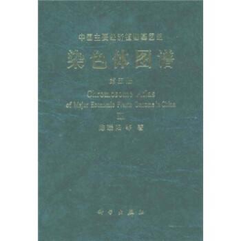 中国主要经济植物基因组染色体图谱:中国园林花卉植物染色体图谱  [Chromosome Atlas of Major Economic Plants Genome in China] 下载