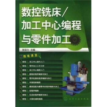 数控铣床/加工中心编程与零件加工 PDF版下载