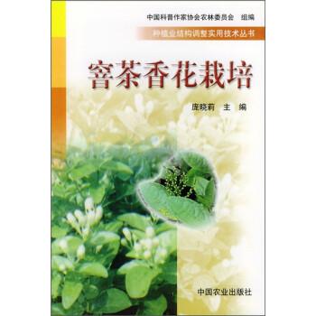 窨茶香花栽培 电子书