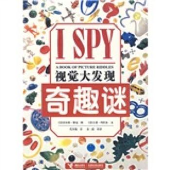I SPY视觉大发现:奇趣谜 [3-6岁] 试读