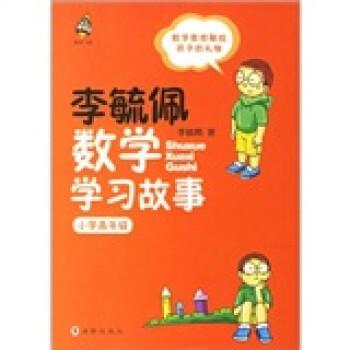 李毓佩数学学习故事 试读