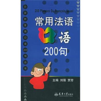 常用日语口语200句 PDF版下载