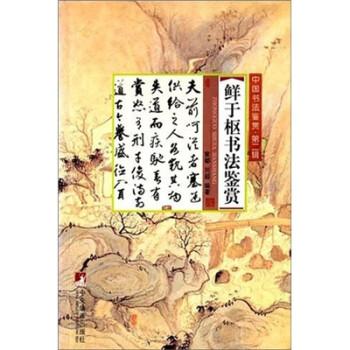 中国书法鉴赏:鲜于枢书法鉴赏 电子书下载