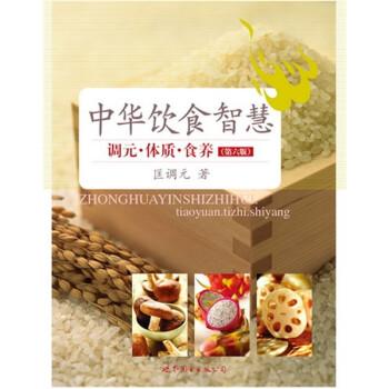 中华饮食智慧:调元·体质·食养 下载