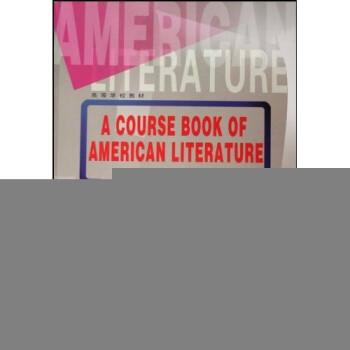 美国文学教程 电子书