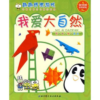 趣趣折纸游戏:我爱大自然 [3-6岁] 电子书