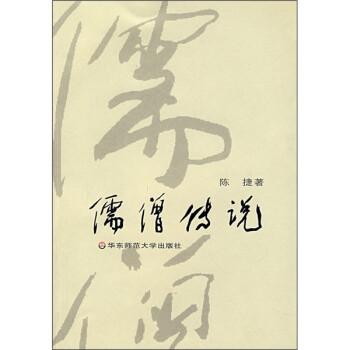 儒僧传说 在线阅读