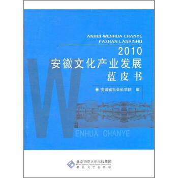 2010?#19981;?#25991;化产业发展蓝皮书 电子书
