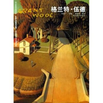 世界名画家全集-格兰特·伍德 电子书
