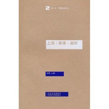 上海·影像·都市 PDF电子版