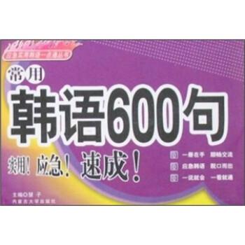 应急实用韩语一点通丛书:常用韩语600句 电子书