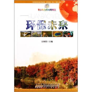 青少年自然地理博览:环保未来 [11-14岁] PDF版下载