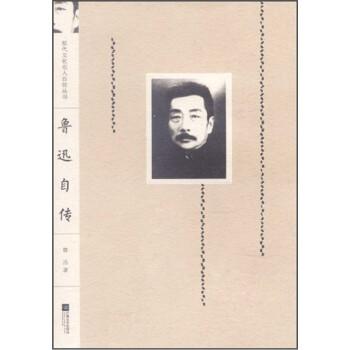 鲁迅自传 电子书