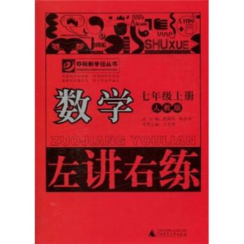 夺标新学径丛书·左讲右练:数学 在线阅读